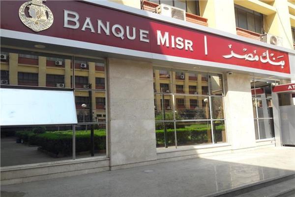 بنك مصر: مد ساعات العمل حتى السابعة مساء لتقديم خدمة السداد الإلكتروني للضرائب style=