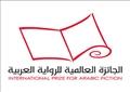 شعار الجائزة العالمية للرواية العربية