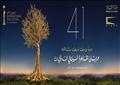 بوستر الدورة 41 لمهرجان القاهرة السينمائي الدولي