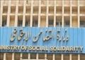 وزارة التضامن الاجتماعى