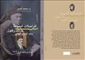 دراسات في وثائق ثورة 1919.. المراسلات السرية بين سعد زغلول وعبد الرحمن فهمي