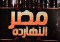برنامج مصر النهاردة