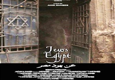 """افيش الفيلم الوثائقي """"عن يهود مصر"""""""