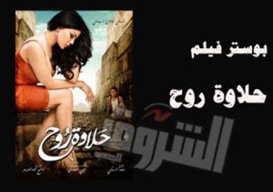 فيلم حلاوة روح