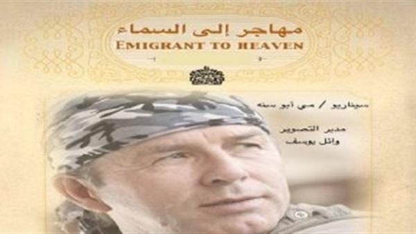 الفيلم التسجيلى مهاجر إلى السماء
