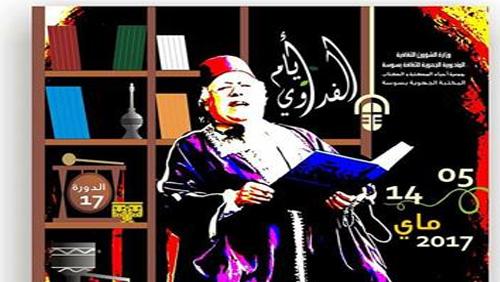 سوسة التونسية عاصمة الحكايات وفنون الأداء