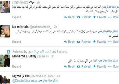 «تويتر» يخفف آلام «دينا عبد الرحمن»