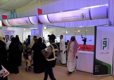 معرض جدة الدولي الخامس للكتاب