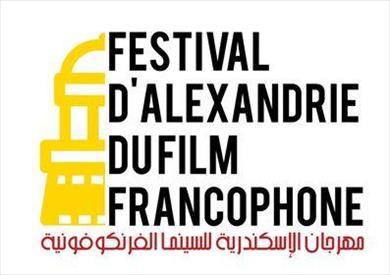 مهرجان الإسكندرية للسينما الفرانكوفونية