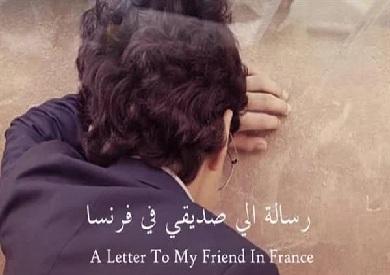 فيلم «رسالة إلى صديقي في فرنسا