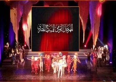 المهرجان القومى للمسرح