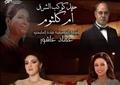 الليلة.. أغاني كوكب الشرق في أمسية فريدة بأوبرا الإسكندرية
