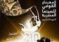 مهرجان القومي للسينما الـ20