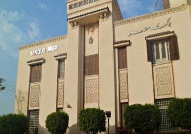 بنك مصر يدرس تمويل 21 عملية تمويلية بقيمة 92 8 مليار جنيه داعمة