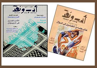 مجلة أدب ونقد