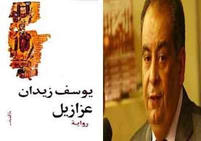 الكاتب يوسف زيدان وغلاف رواية عزازيل