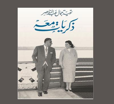 - Memories-with-Him-Tahya-Abd-El-Naser.jpg2
