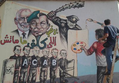 جرافيتى شارع محمد محمود