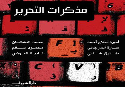 غلاف مذكرات التحرير
