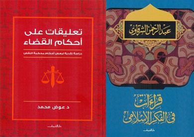 غلاف الكتابين