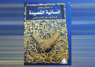 كتاب إنسانية القصيدة