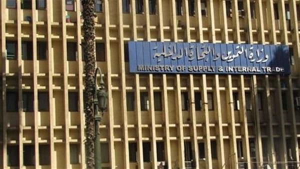 وزارة التموين والتجارة الداخلية