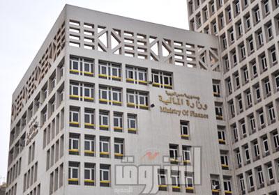 مقر وزارة المالية - تصوير: كريم عبد الكريم