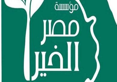 مصر الخير» تطلق 250 منحة دراسية لطلاب الثانوية العامة والاعدادية ...