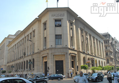 البنك المركزي المصري   تصوير: مجدي إبراهيم