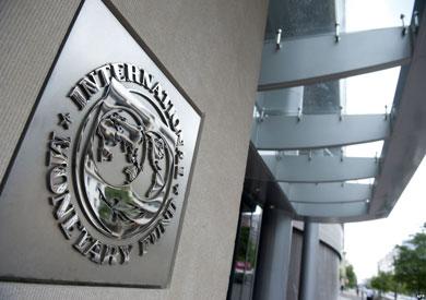صندوق النقد الدولي-ارشيفية
