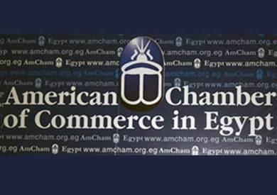 غرفة التجارة الأمريكية بالقاهرة