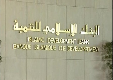 البنك الإسلامى للتنمية