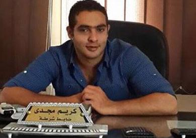 المقدم كريم مجدي