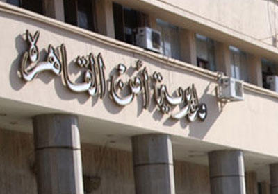 مديرية امن القاهرة