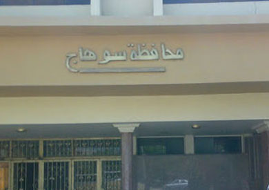 مقر محافظة سوهاج