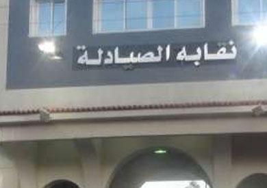 نقابة صيادلة مصر