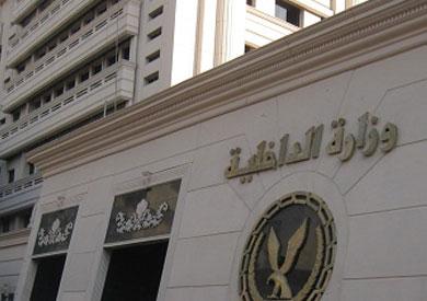 وزير الداخلية يصدر قرارا برفع رسوم استخراج وثائق الأحوال المدنية