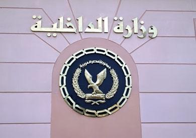 وزارة الداخلية - ارشيفية