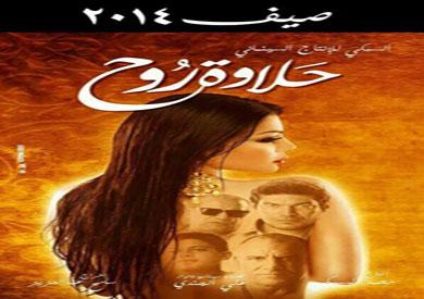 حلاوة روح من المنع للعرض 1 25/11/2014 - 11:09 م