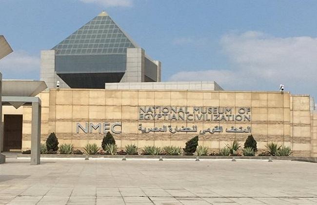 المتحف القومي للحضارة