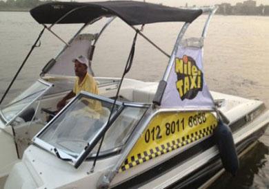 تاكسي النيل