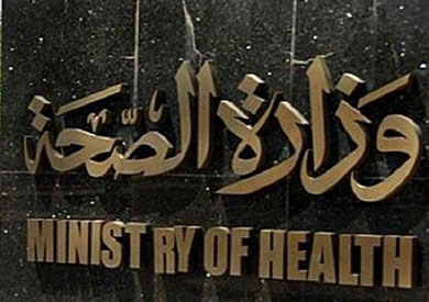 «الصحة» توضح أسباب إغلاقها لمركز «النديم»