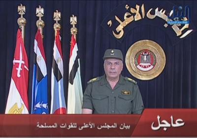 بيان المجلس الأعلى للقوات المسلحة