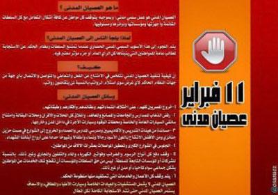 دار الإفتاء تؤكد أن الإضراب الذي يهدف إلى تعطيل الاقتصاد حرام شرعا