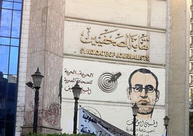 نقابة الصحفيين - تصوير: محمد سعيد
