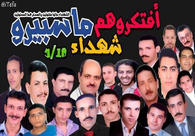 Image result for مذبحة ماسبيرو