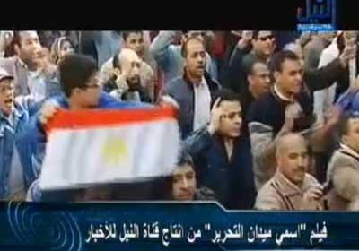 فيلم اسمي ميدان التحرير الممنوع