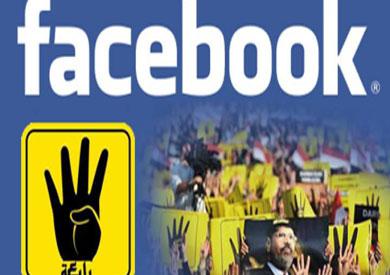 إشارة رابعة على الفيس بوك