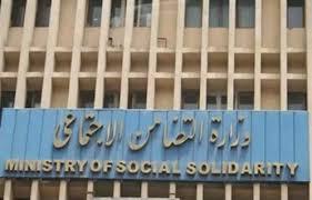 «التضامن»: خروج 200 ألف أسرة من الضمان الاجتماعي بسبب الوفاة أوالتوظيف