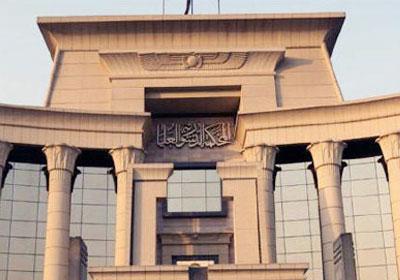 مقر المحكمة الدستورية العليا _ أرشيفية